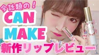 【キャンメイク】新作リップレビュー!これが580円!? Lip Cream Review
