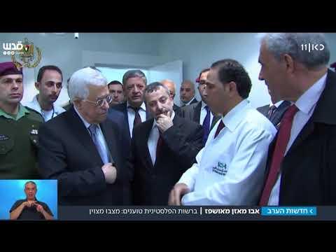 مترجم | ما هي الحالة الصحية للرئيس محمود عباس؟