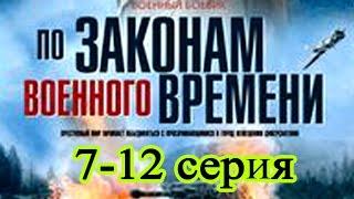 По законам военного времени 7-12 серия / Русские новинки фильмов 2017 #анонс Наше кино
