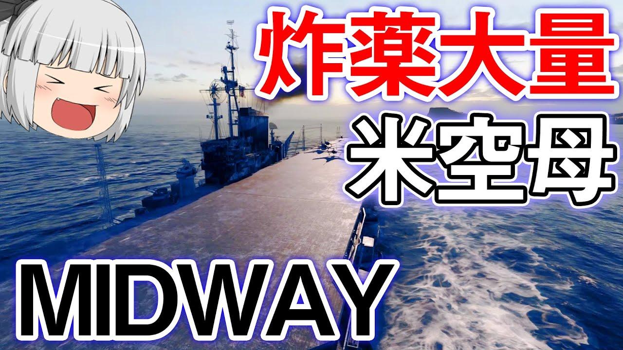 【WoWS】アメリカ空母ミッドウェイで炸薬マシマシのロケット弾! ゆっくりの海戦81【ゆっくり実況】