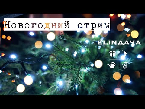 Новогодний стрим под ёлкой 🎄