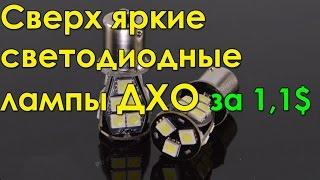 Светодиодная лампа ДХО Как заменить лампы ДХО в Шкода Октавиа А5