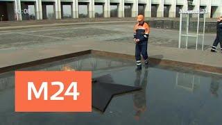 Как проводят чистку Вечных огней - Москва 24