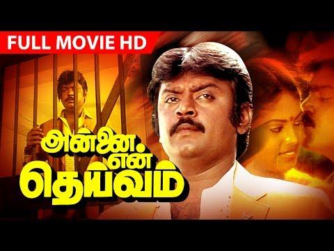 Super Hit Tamil Action Movie | Annai En Daivam | Full Movie | Ft.Vijayakanth, Jayashanker, Madhuri