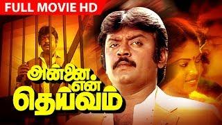 Tamil Action Movie | Annai En Daivam | Full Movie | Ft.Vijayakanth |  Jayashanker |  Madhuri