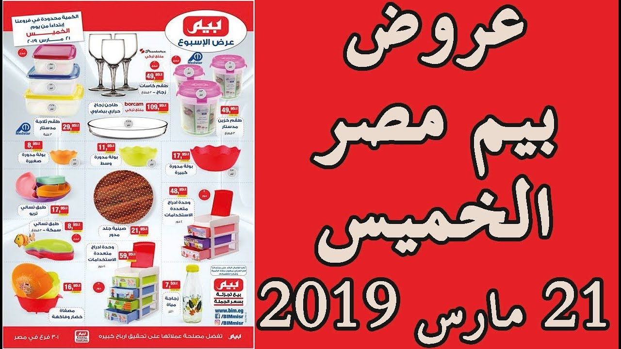 b43c9fee1 مجلة عروض بيم مصر الخميس 21 مارس 2019 - عروض نت - imclips.net