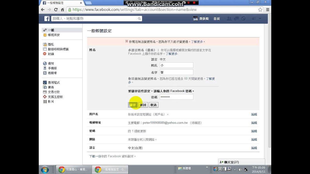 bandicam 2014 08 11 17 教學 FB改名字 - YouTube
