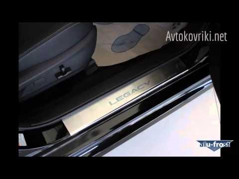 Накладки на пороги Subaru Legacy 2010 Alufrost