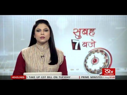 Hindi News Bulletin | हिंदी समाचार बुलेटिन – Aug 01, 2016 (7 am)