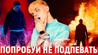 ПОПРОБУЙ НЕ ПОДПЕВАТЬ ЧЕЛЛЕНДЖ №2 | Русские хиты(Хиты СНГ), зарубежные хиты и песни блогеров | GTS