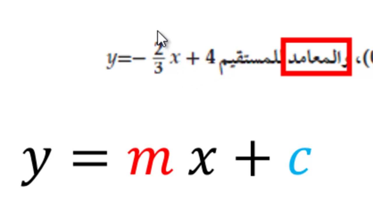 كتابة معادلة المستقيم المار بنقطة ويعامد مستقيم معلوم Youtube