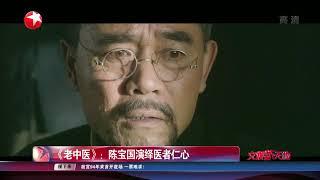 《老中医》:陈宝国演绎医者仁心【东方卫视官方HD】