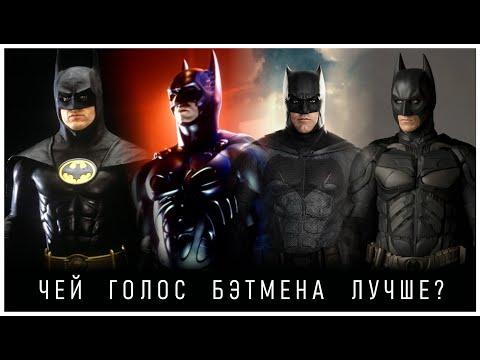 Чей голос Бэтмена лучше? Российские голоса Бэтмена в кино!