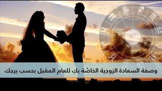 وصفة السعادة الزوجية الخاصّة بكِ للعام المقبل بحسب برجك
