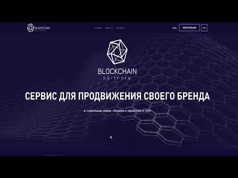 BLOCKCHAIN PARTNERS PRO НАЧАЛО РАБОТЫ В ПЛАТФОРМЕ Blockchain Partners Ротация соцсети ВК в проекте