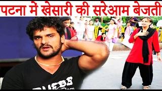 पटना में खेसारी की सरेआम बेजती publicly insalt khesari in patna