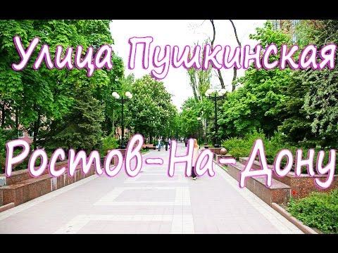 ул. Пушкинская в Ростове-на-Дону!