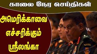 காலை நேர செய்திகள் – 18.02.2020 | Today Jaffna News | Sri lanka news