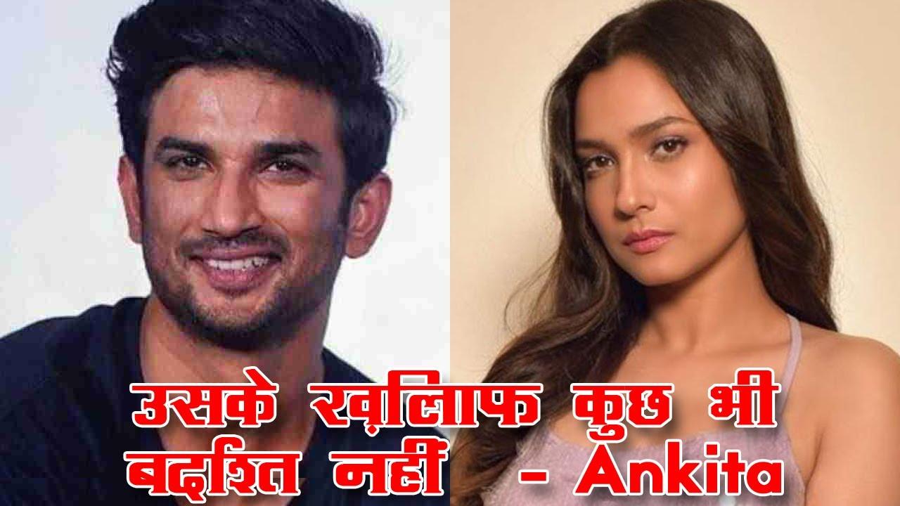 Sushant की Ex - Girlfriend ने लगायी जोरदार फटकार | नहीं बर्दाश्त Ankita की आज भी Sushant के खिलाफ |