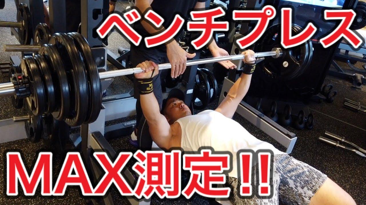 【ベンチプレスのMAX測定やってみた!】何キロ挙がるかな!?!?