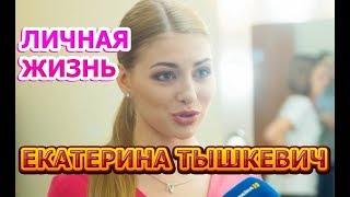 Екатерина Тышкевич - биография, личная жизнь, муж, дети. Актриса сериала Ничто не случается дважды