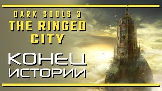 Dark Souls III: The Ringed City. Обзор дополнения
