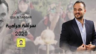 سراقة حرامية _ عيسى السقار 2020 issa alsaggar