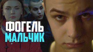 ФОГЕЛЬ - МАЛЬЧИК | Official Music Video