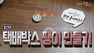 [김진방의 미술놀이] 택배박스로 초간단 팽이 만들기