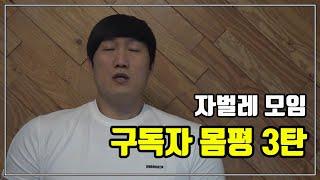 구독자 몸평 3탄 - 자벌레 모임