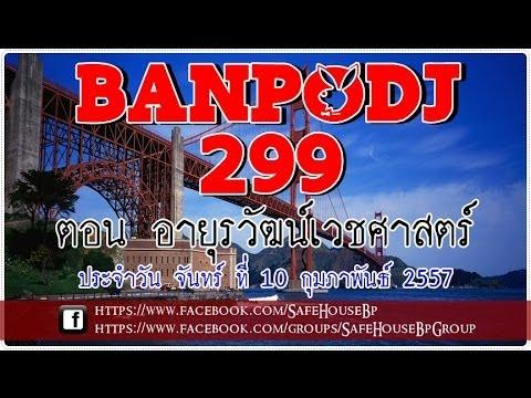 บรรพต 299 ตอน อายุรวัฒน์เวชศาสตร์ ประจำวันที่ 10 ก พ  2557