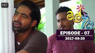 Mal Hathai | Episode 07 | 2017-09-30 Thumbnail