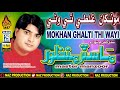 OLD SINDHI SONG MONKHA GHALTI THI WAYI  BY MASTER MANZOOR OLD ALBUM 25 2018 NAZ PRODUCTION