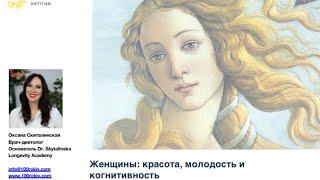 Женщины красота молодость и когнитивность Оксана Скиталинская