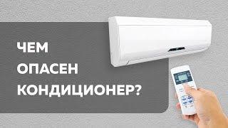 Чем опасен кондиционер | Лайфхакер(Скорость движения воздуха Оптимальной скоростью ветра в летнее время года считается подвижность воздуха..., 2015-07-21T14:09:09.000Z)