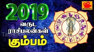 கும்பம்   Kumbam(Aquarius) 2019 புத்தாண்டு ராசி பலன்கள்   New Year Rasi Palangal 2019