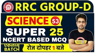 RRC Group D    Science    By Sameer Sir   Class 53    Super 25 Science MCQs