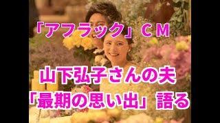 がん保険CM出演、山下弘子さんの夫が語る 数々の思い出