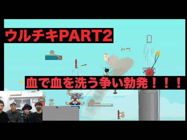 【GAME】【RADIOFISH】ULTIMATE CHICKEN and HORSE をやってみたら本性が露わに?!part②