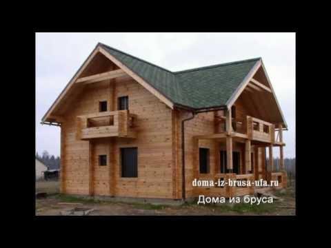 Деревянные дома из бруса в Уфе, строительство под ключ из профилированного и клееного бруса