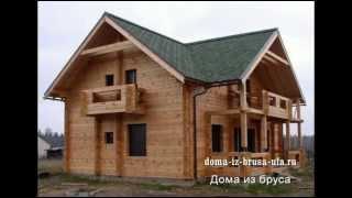Деревянные дома из бруса в Уфе, строительство под ключ из профилированного и клееного бруса(, 2014-01-15T11:21:36.000Z)