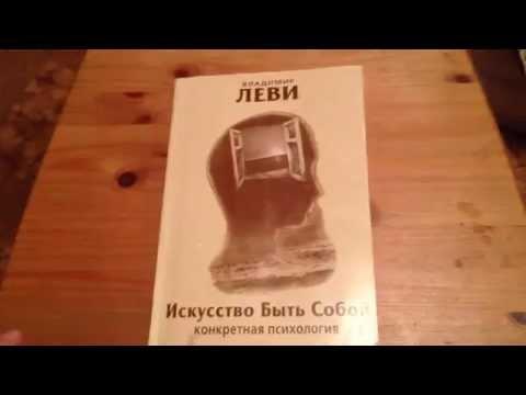 Владимир Леви: