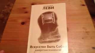 Владимир Леви: ''Искусство быть собой'' - обзор читателя