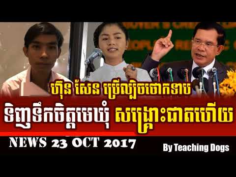 Cambodia TV News: CMN Cambodia Media Network Radio Khmer Morning Monday 10/23/2017