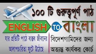 English To Bangla Conversation: Lasson 1 || ইংরেজি থেকে বাংলা কথোপোকথন: পাঠ ১