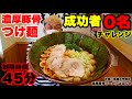 【大食い】麺がボッキボキ過ぎる‼️超ガチムチ極太麺のつけ麺のチャレンジメニューで…