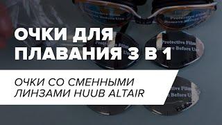 видео: Распаковка HUUB очки со сменными линзами Altair Mirror