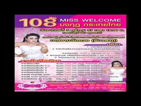 เวลคัมผับ อุดรธานี V.17 @ miss welcome 108 มงกุฎกระเทยไทย