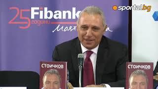 Настъпеният от Стоичков съдия уважи представянето на неговата автобиография
