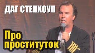 "Даг Стенхоуп ( Doug Stanhope)  - ""Про проституток"". Русская озвучка Rumble."